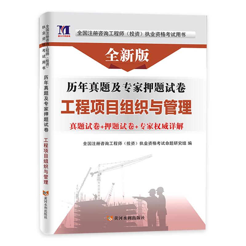 天明2020年注册咨询工程师历年真题及专家押题试卷 工程项目组织与管理