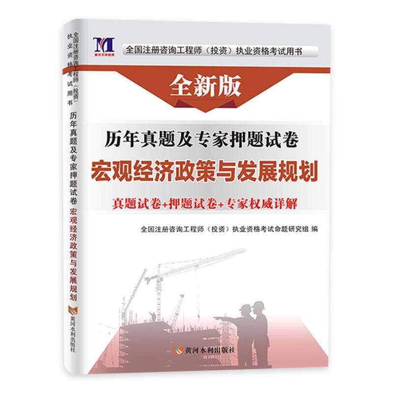 天明2020年注册咨询工程师历年真题及专家押题试卷 宏观经济政策与发展规划