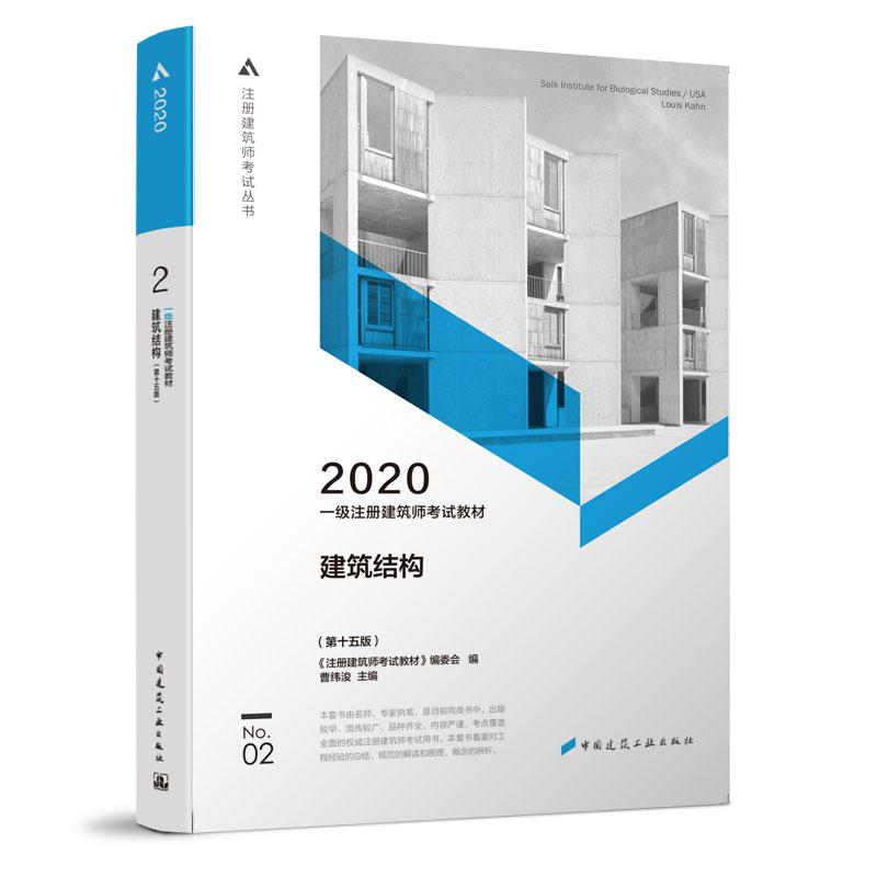 2020年一级注册建筑师考试教材 第2分册 建筑结构 第15版