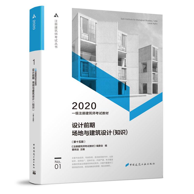 2020年一级注册建筑师考试教材 第1分册 设计前期 场地与建筑设计(知识) 第15版