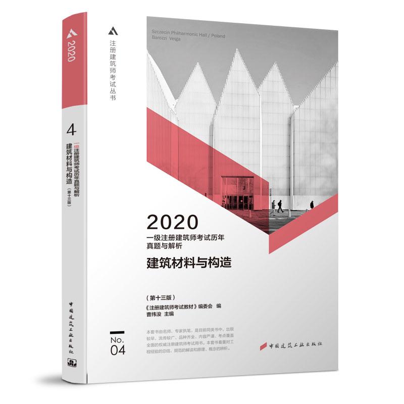 2020年一级注册建筑师考试历年真题与解析 第4分册 建筑材料与构造 第13版