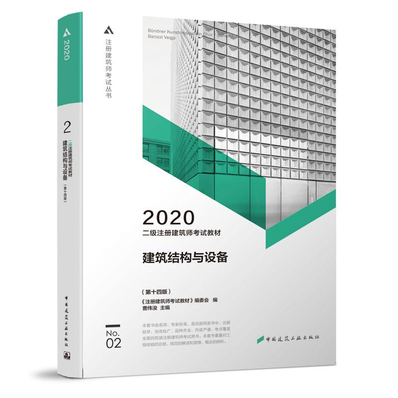 2020年二级注册建筑师考试教材 第2分册 建筑结构与设备 第14版