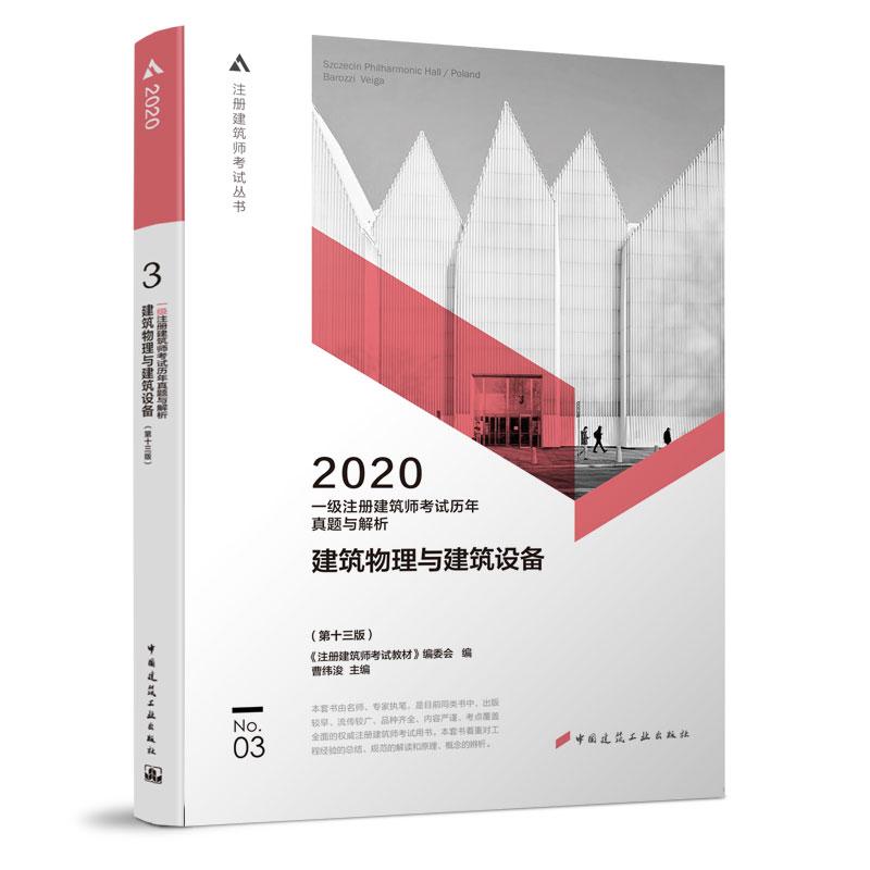 2020年一级注册建筑师考试历年真题与解析 第3分册 建筑物理与建筑设备 第13版