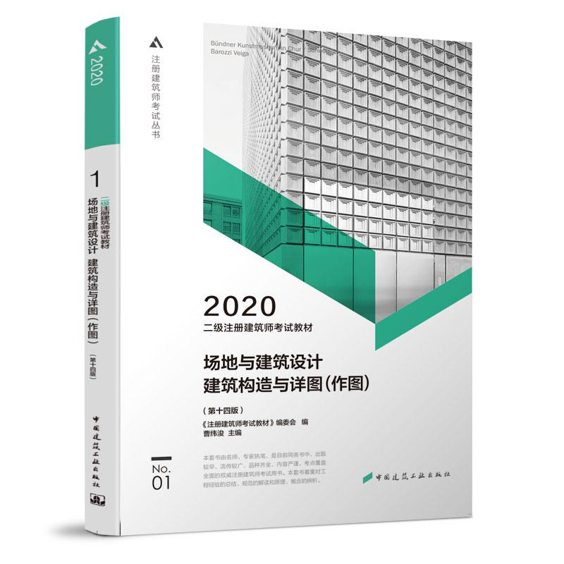 2020年二级注册建筑师考试教材 第1分册 场地与建筑设计 建筑构造与详图(作图) 第14版
