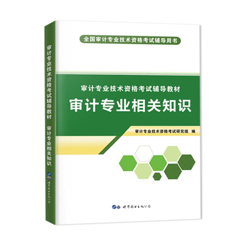 天明2020审计专业技术资格考试教材 审计专业相关知识(不单售)