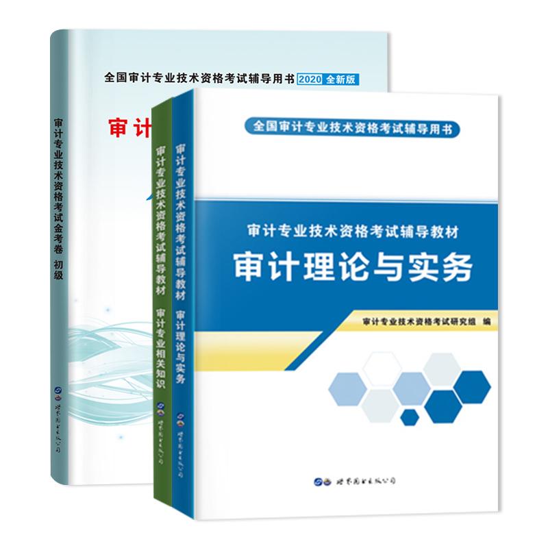 天明2020初级审计专业技术资格新宝5登录地址教材+金考卷 全3本 审计理论与实务+审计专业相关知识审计