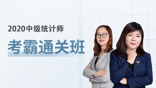 2020中级统计师-[考霸通关班](全科)