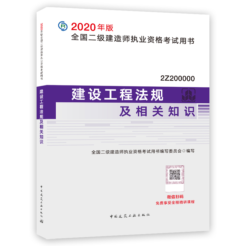 2020年版全国二级建造师考试教材 建设工程法规及相关知识