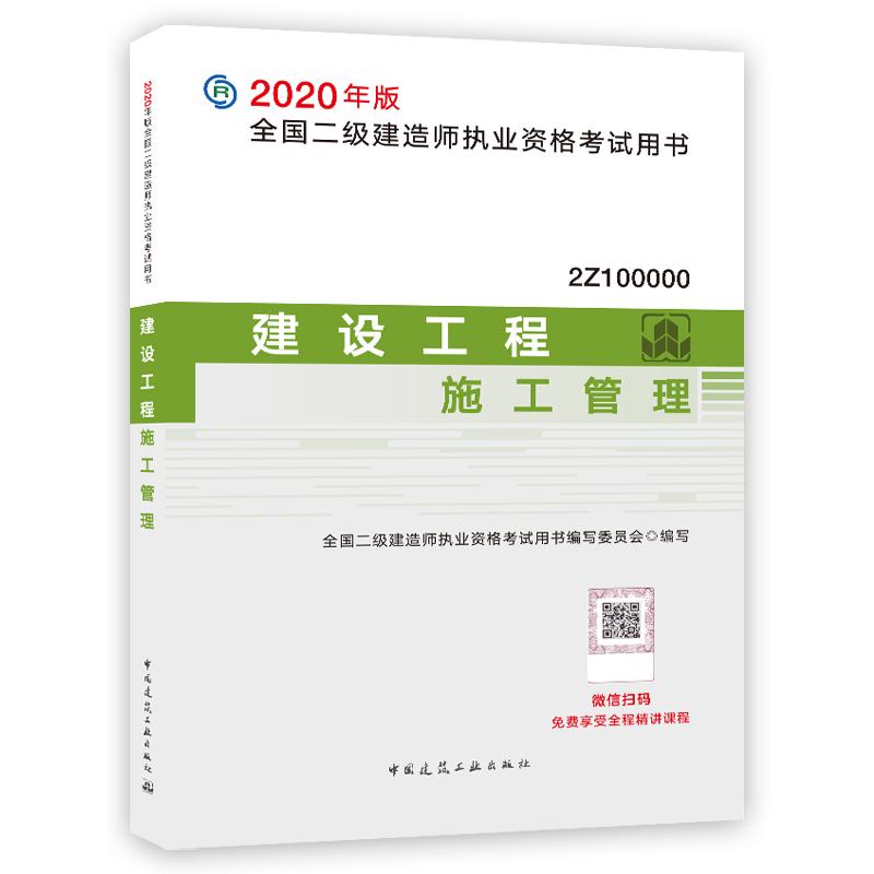 2020年版全国二级建造师考试教材 建设工程施工管理