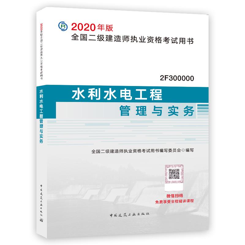 2020年版全国二级建造师考试教材 水利水电工程管理与实务