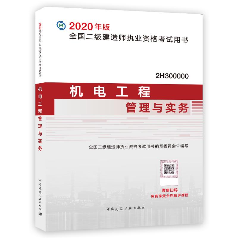 2020年版全国二级建造师考试教材 机电工程管理与实务