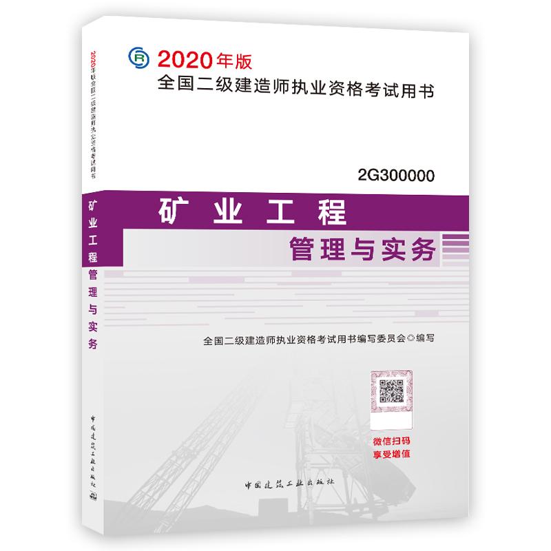 2020年版全国二级建造师考试教材 矿业工程管理与实务