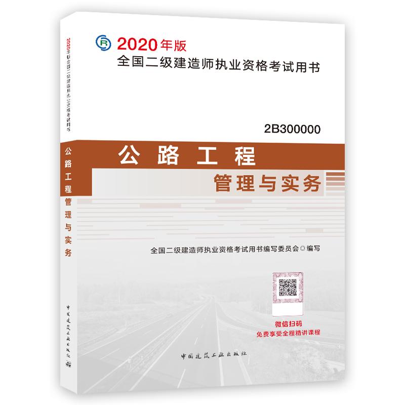 2020年版全国二级建造师考试教材 公路工程管理与实务