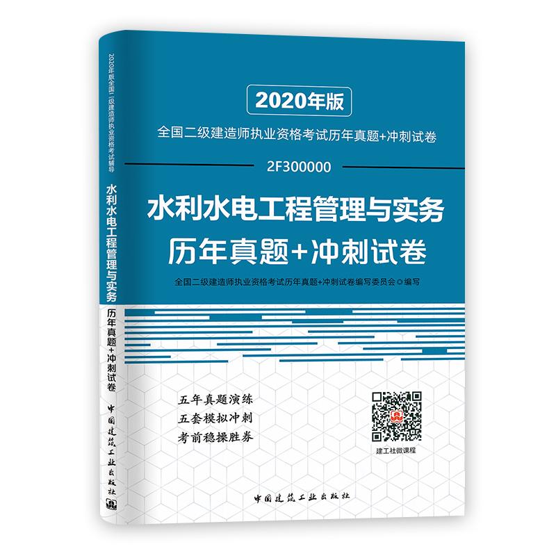 2020年全国二级建造师执业资格考试历年真题冲刺试卷 水利水电工程管理与实务