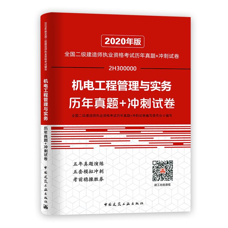 2020年全国二级建造师执业资格考试历年真题冲刺试卷 机电工程管理与实务