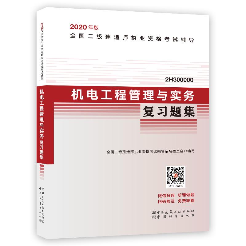 2020年版全国二级建造师考试复习题集 机电工程管理与实务