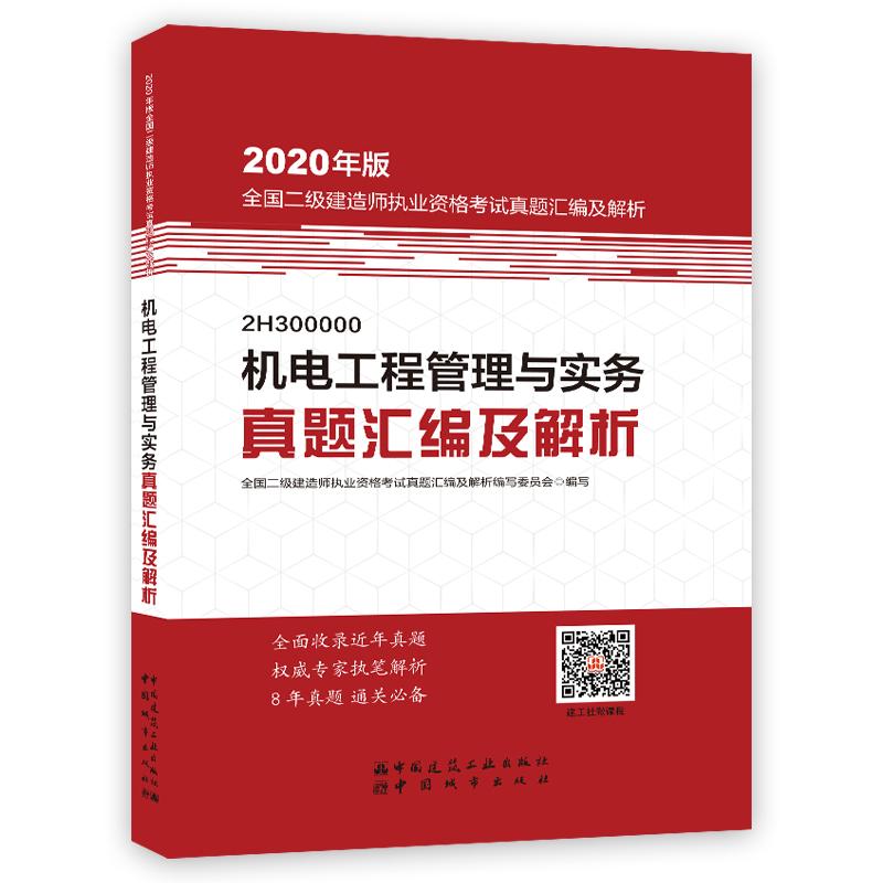 【停售9.1】2020年版全国二级建造师考试真题汇编及解析 机电工程管理与实务