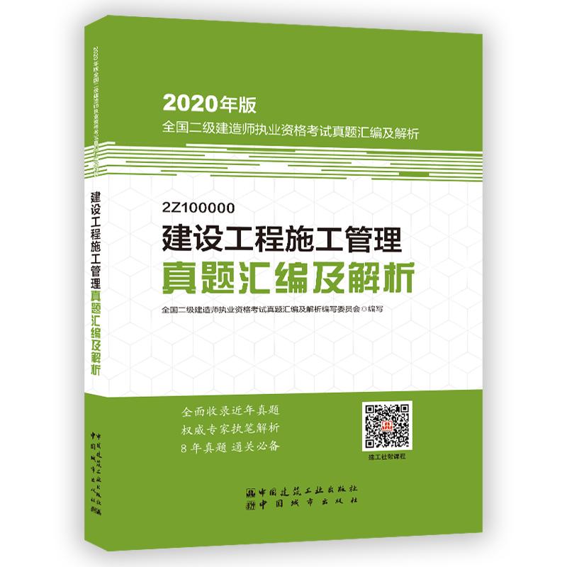 【停售9.1】2020年版全国二级建造师考试真题汇编及解析 建设工程施工管理