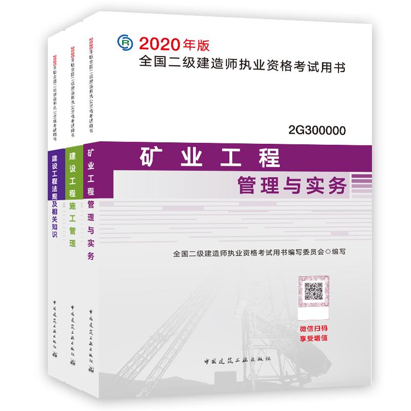 2020年二级建造师执业资格考试教材 矿业工程法规管理 全3本 矿业+施工管理+法规及相关知识