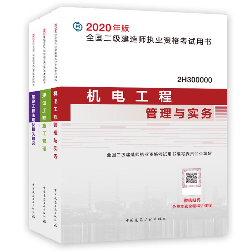 2020年二级建造师执业资格考试教材  机电工程专业 全套共3本 机电+施工管理+法规及相关知识