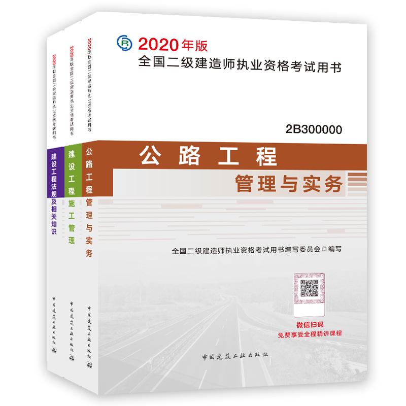 2020年二级建造师执业资格考试教材 公路工程专业 全套共3本 公路+施工管理+法规及相关知识