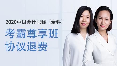 中级会计师课程介绍