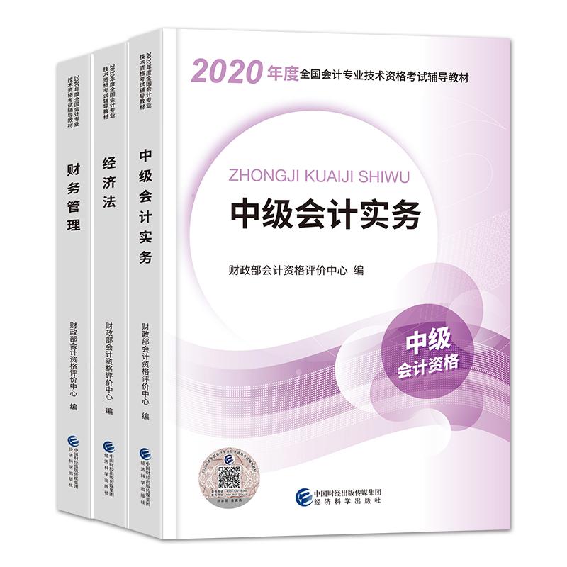 备考2021年中级会计职称考试辅导教材 全套共3本 中级会计实务+中级财务管理+中级经济法