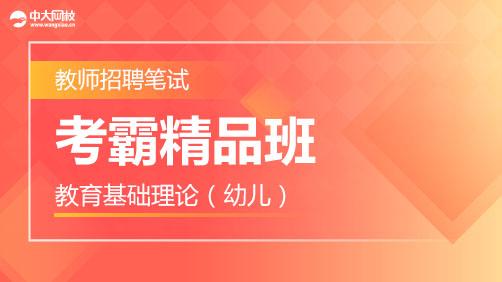2020幼儿教师招聘-[考霸精品班]教育基础理论(幼儿)