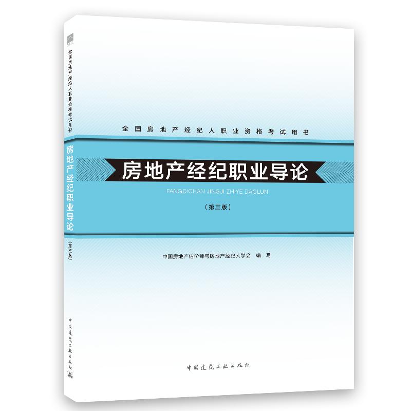 2020年全国房地产经纪人职业资格考试用书 房地产经纪职业导论