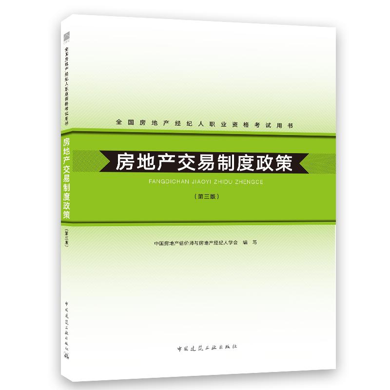 2020年全国房地产经纪人职业资格考试用书 房地产交易制度政策