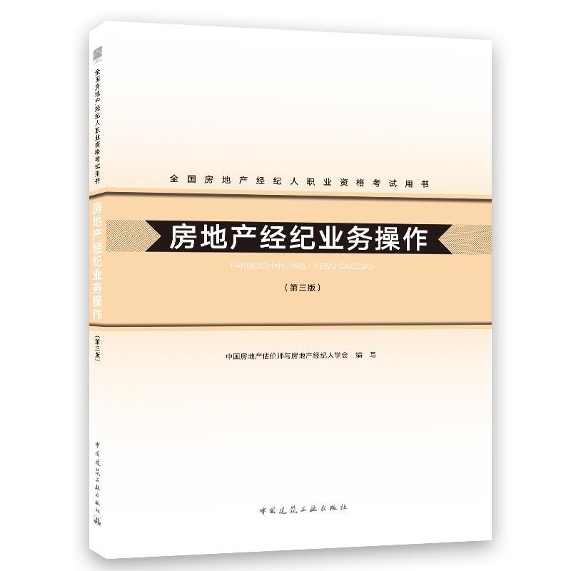 2020年全国房地产经纪人职业资格考试用书 房地产经纪业务操作