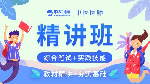 中医医师课程介绍