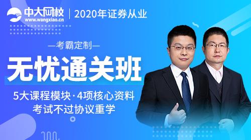 2020证券从业资格-[无忧通关班] (全科)