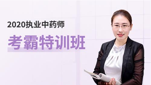 2020执业中药师-[考霸特训班] 全科