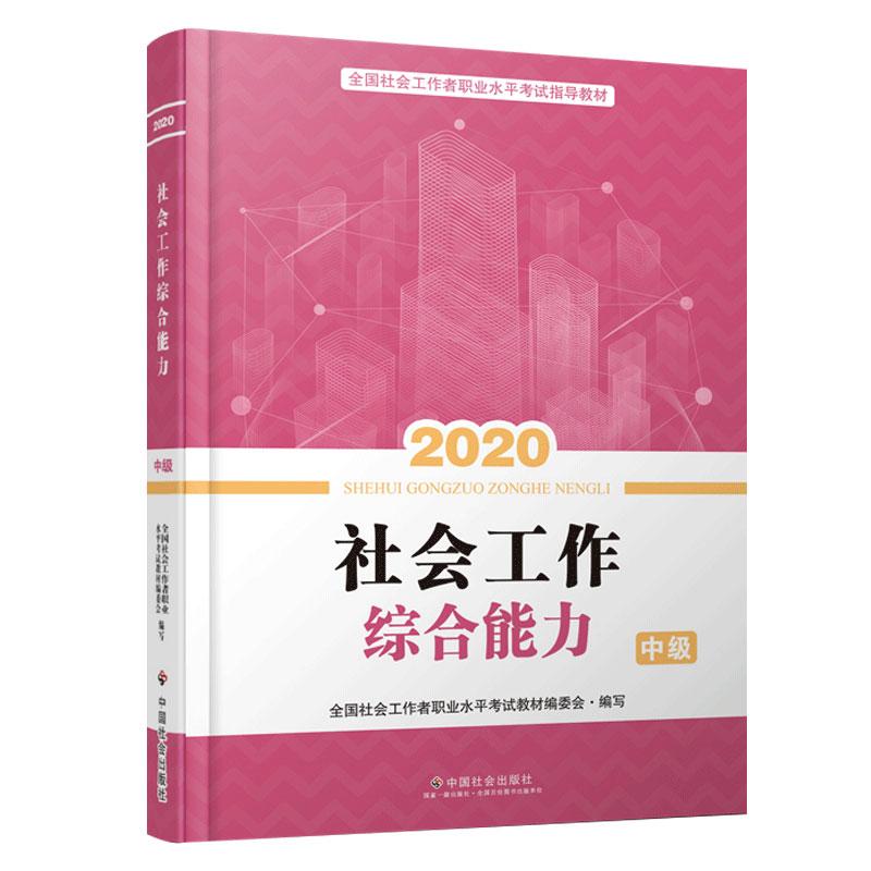 2020年中级社会工作者职业水平考试指导教材 中级社会工作综合能力