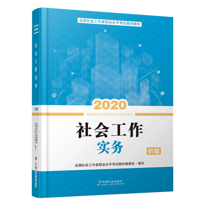 2020年初级社会工作者职业水平考试指导教材 初级社会工作实务
