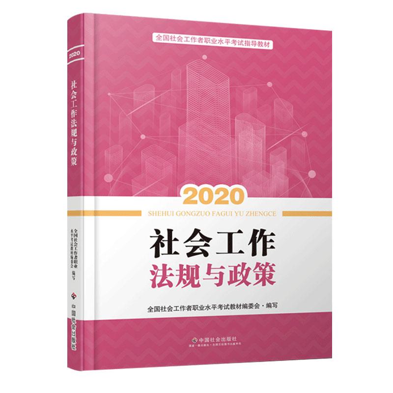 2020年中级社会工作者职业水平考试指导教材 中级社会工作法规与政策