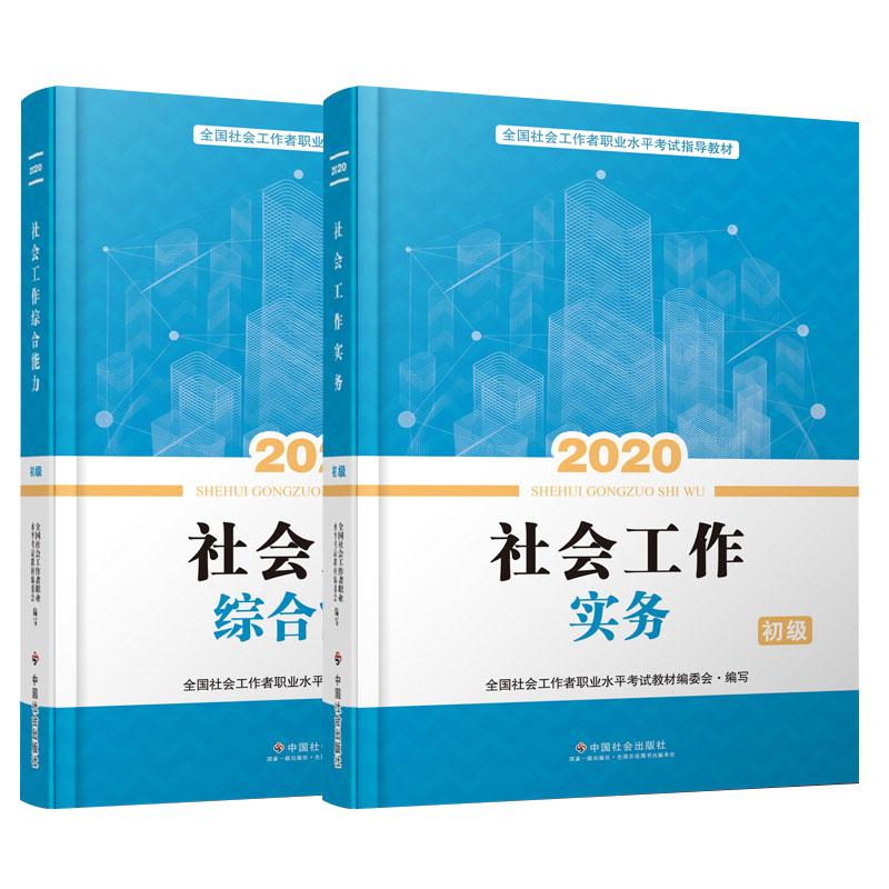 2020年初级社会工作者职业水平考试指导教材 全套2本