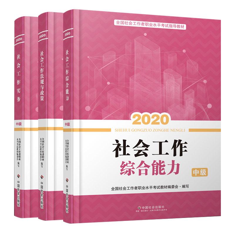 2020年中级社会工作者职业水平考试指导教材 全套3本
