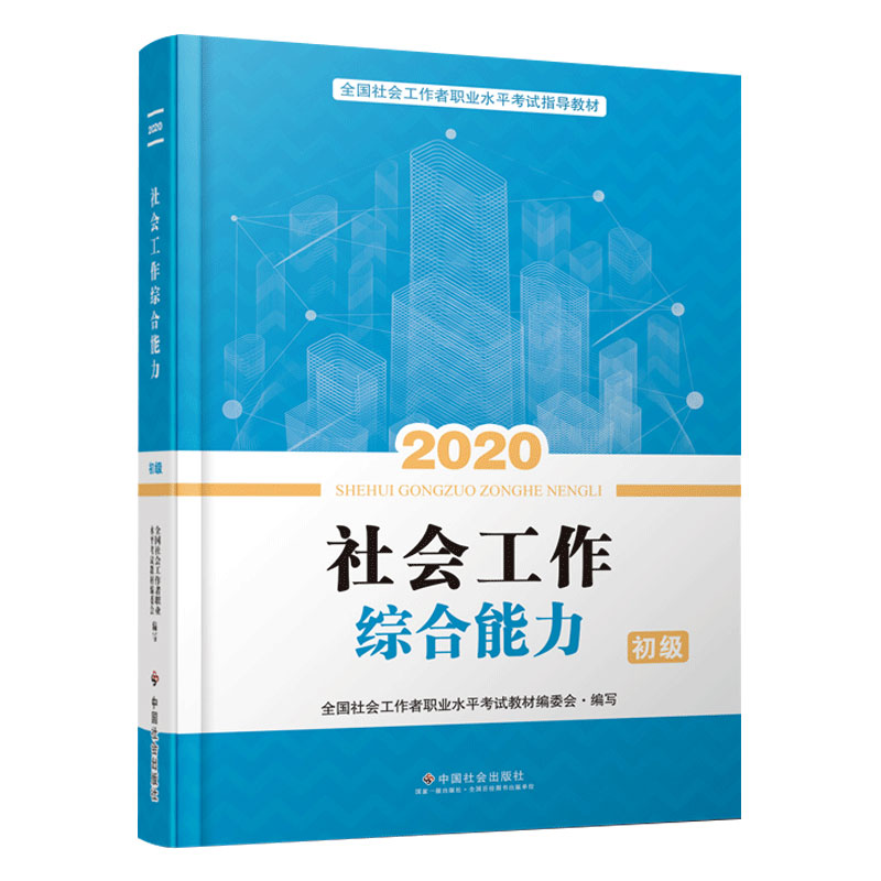 2020年初级社会工作者职业水平考试指导教材 初级社会工作综合能力