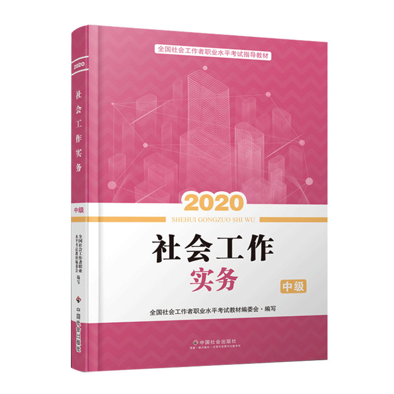 2020年中级社会工作者职业水平考试指导教材 中级社会工作实务