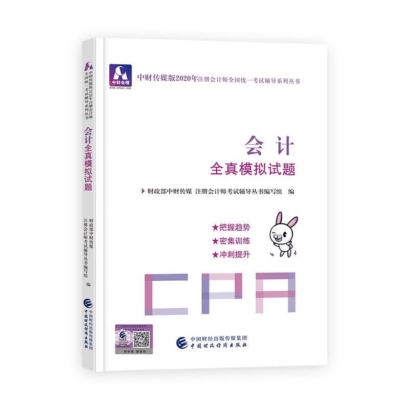2020年CPA注册会计师全国统一考试全真模拟试题 会计
