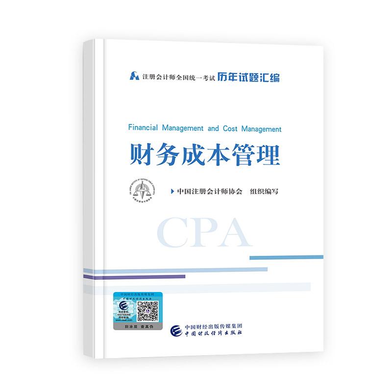 2020年CPA注册会计师全国统一考试历年试题汇编 财务成本管理