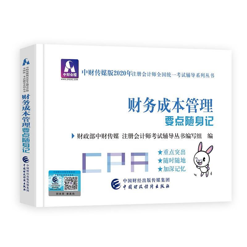 2020年CPA注册会计师全国统一考试要点随身记 财务成本管理