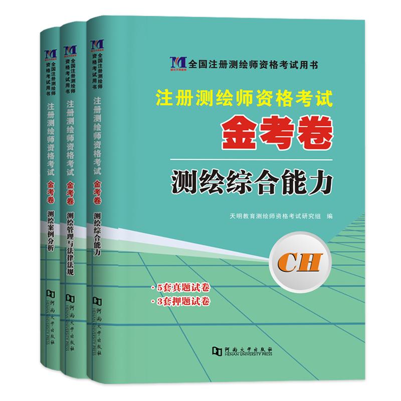 天明2020年注册测绘师考试金考卷历年真题及押题试卷 全套共3本