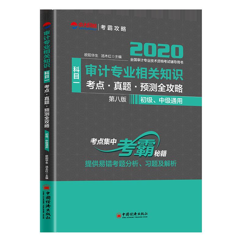 2020年审计师考试辅导考点•真题•预测全攻略 审计专业相关知识 初、中级通用