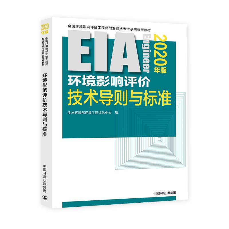 2020年版全国环境影响评价师考试教材 技术导则与标准