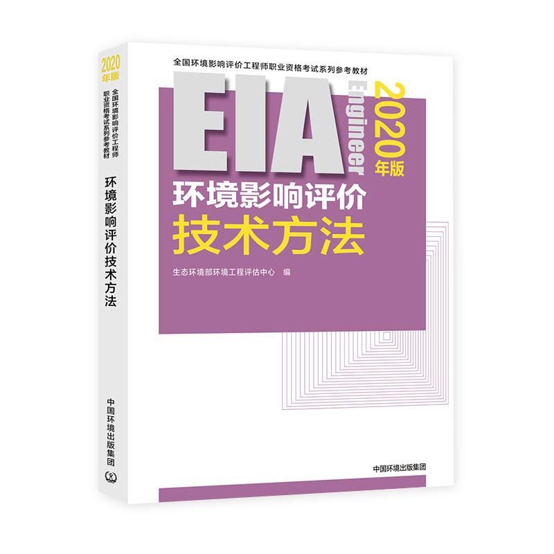 2020年版全国环境影响评价师考试教材 技术方法