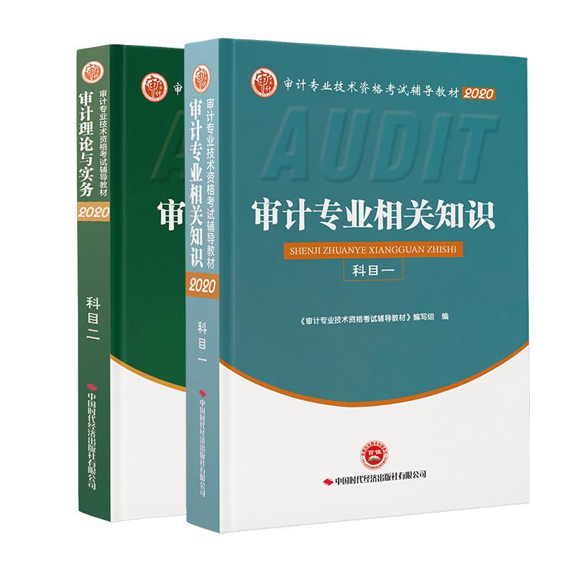 新版2020年初中级审计师考试辅导教材 科目一科目二 全套共2本