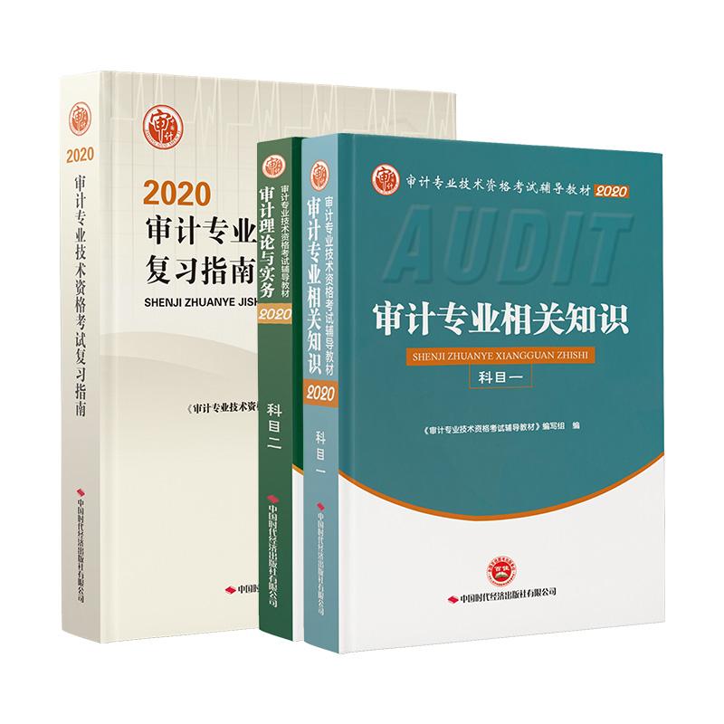 2020年初中级审计师考试教材+复习指南 全套共3本
